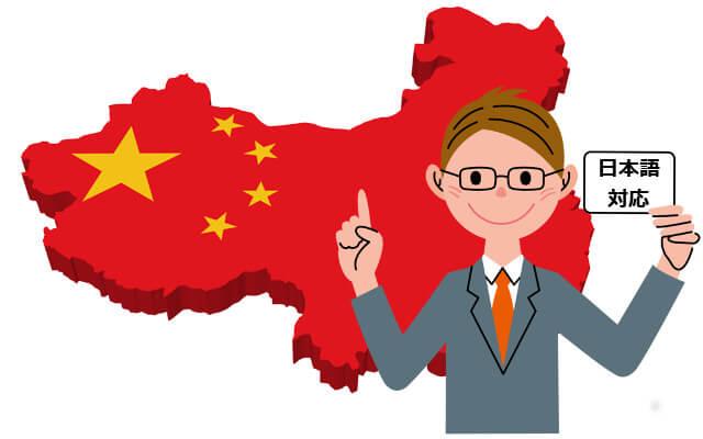 中国ビジネス引き受けます!